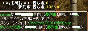 RedStone 09.01.09[09]