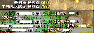 RedStone 09.01.19[10]