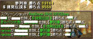 RedStone 09.01.19[16]