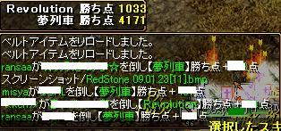 RedStone 09.01.23[12]