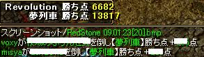 RedStone 09.01.23[21]