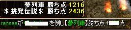 RedStone 09.01.27[05]