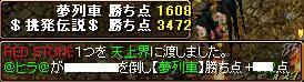 RedStone 09.01.27[06]