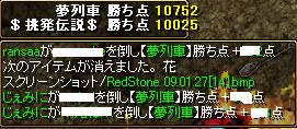 RedStone 09.01.27[15]