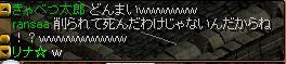 RedStone 09.01.31[05]1
