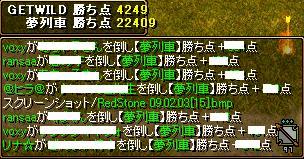 RedStone 09.02.03[16]