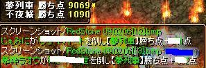 RedStone 09.02.06[14]