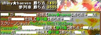 RedStone 09.02.13[07]