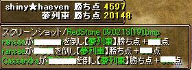 RedStone 09.02.13[20]