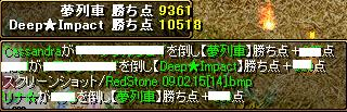 RedStone 09.02.15[15]