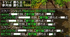 RedStone 09.02.20[09]