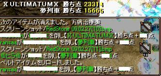 RedStone 09.02.27[12]
