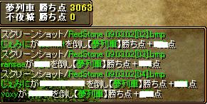 RedStone 09.03.02[05]