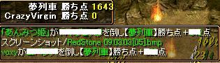 RedStone 09.03.03[06]