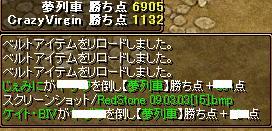RedStone 09.03.03[16]