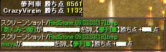 RedStone 09.03.03[19]