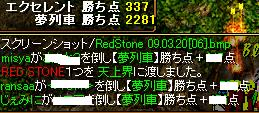 RedStone 09.03.20[07]
