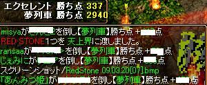 RedStone 09.03.20[08]