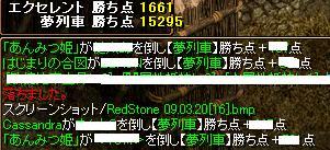 RedStone 09.03.20[17]