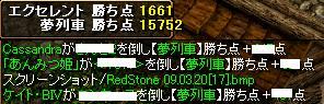RedStone 09.03.20[18]