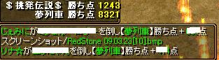 RedStone 09.03.23[11]