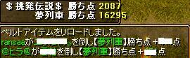 RedStone 09.03.23[16]
