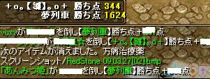 RedStone 09.03.27[03]