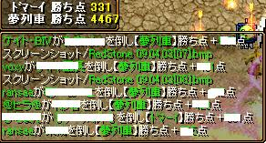 RedStone 09.04.03[09]