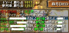 RedStone 09.04.03[10]