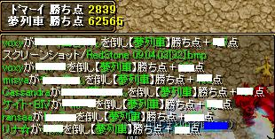 RedStone 09.04.03[33]