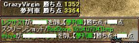 RedStone 09.04.07[05]