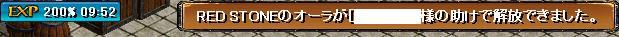 RedStone 09.05.13[03]