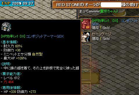 RedStone 09.05.13[04]