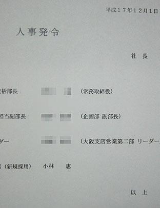 051201_diary.jpg