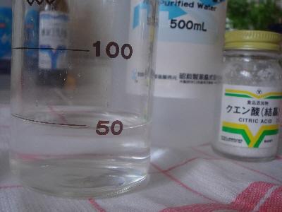 精製水にクエン酸を溶かします。