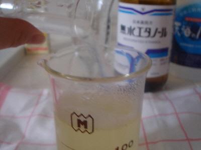 豆乳水に、エタノールなどを入れます。