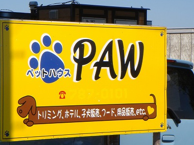 PAWさん犬舎