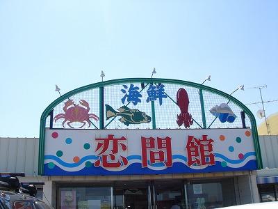 白糠道の駅