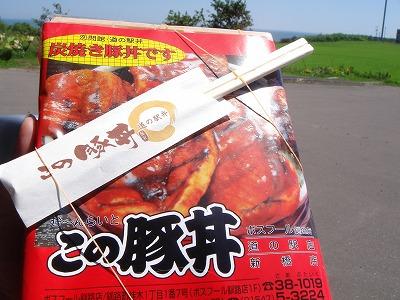 お友達お勧めの豚丼!