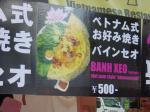 ベトナム式お好み焼きバインセオ.JPG