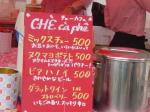 cheカフェ