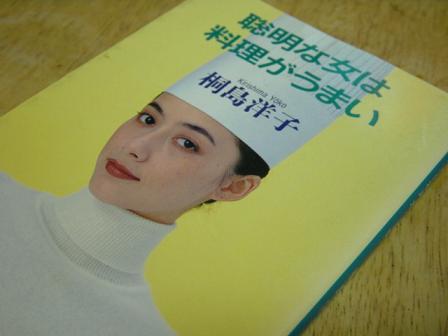 『聡明な女は料理がうまい』(桐島洋子)の感想(47レ …