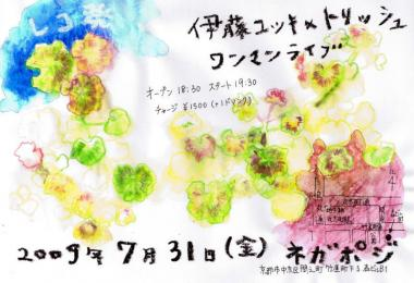 CD発売記念ワンマンライブ!090731