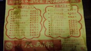 image-menu-20090824.jpg