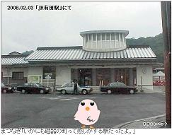 JR有田駅