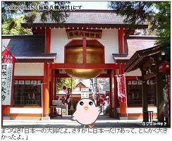 鹿児島県・箱崎八幡神社