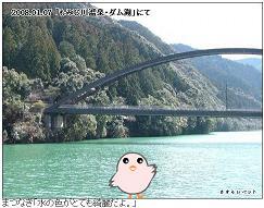 もみじ川温泉・ダム湖