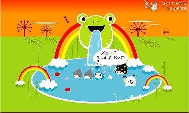 オグシオ夕方の温泉