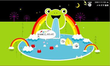 オグシオ夜の温泉