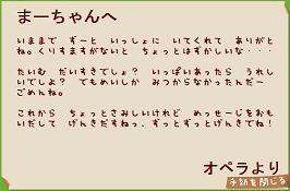 オペラからの手紙